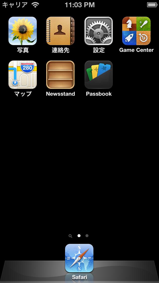 iOSシミュレータのスクリーンショット 2013.01.04 23.03.49