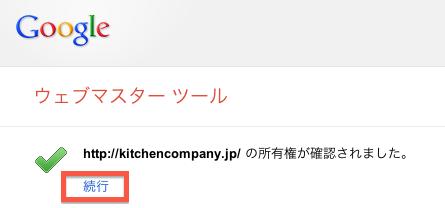 スクリーンショット 2013-02-01 8.18.16