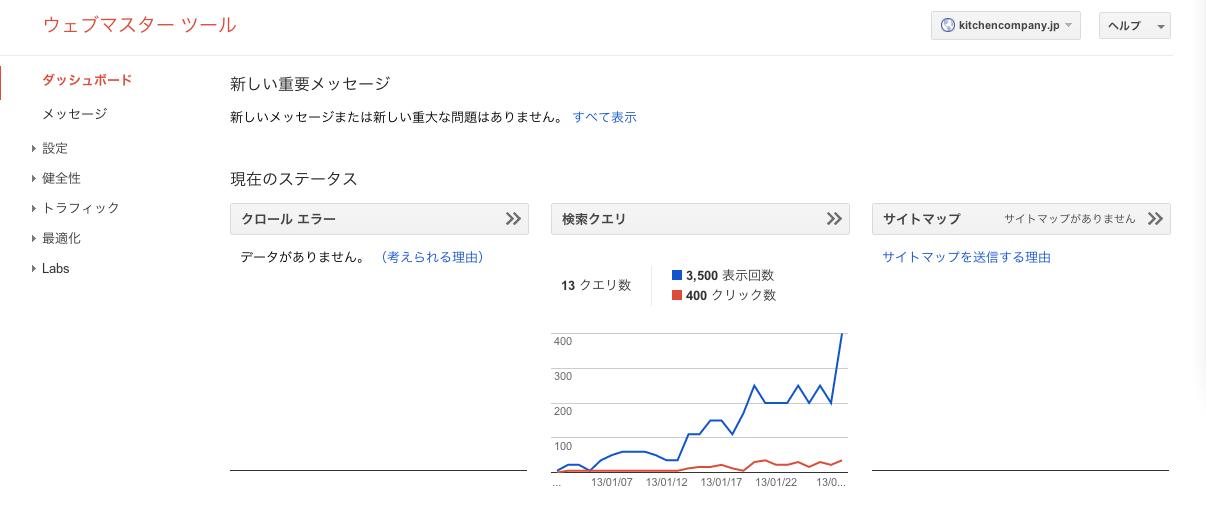 スクリーンショット 2013-02-01 8.19.32