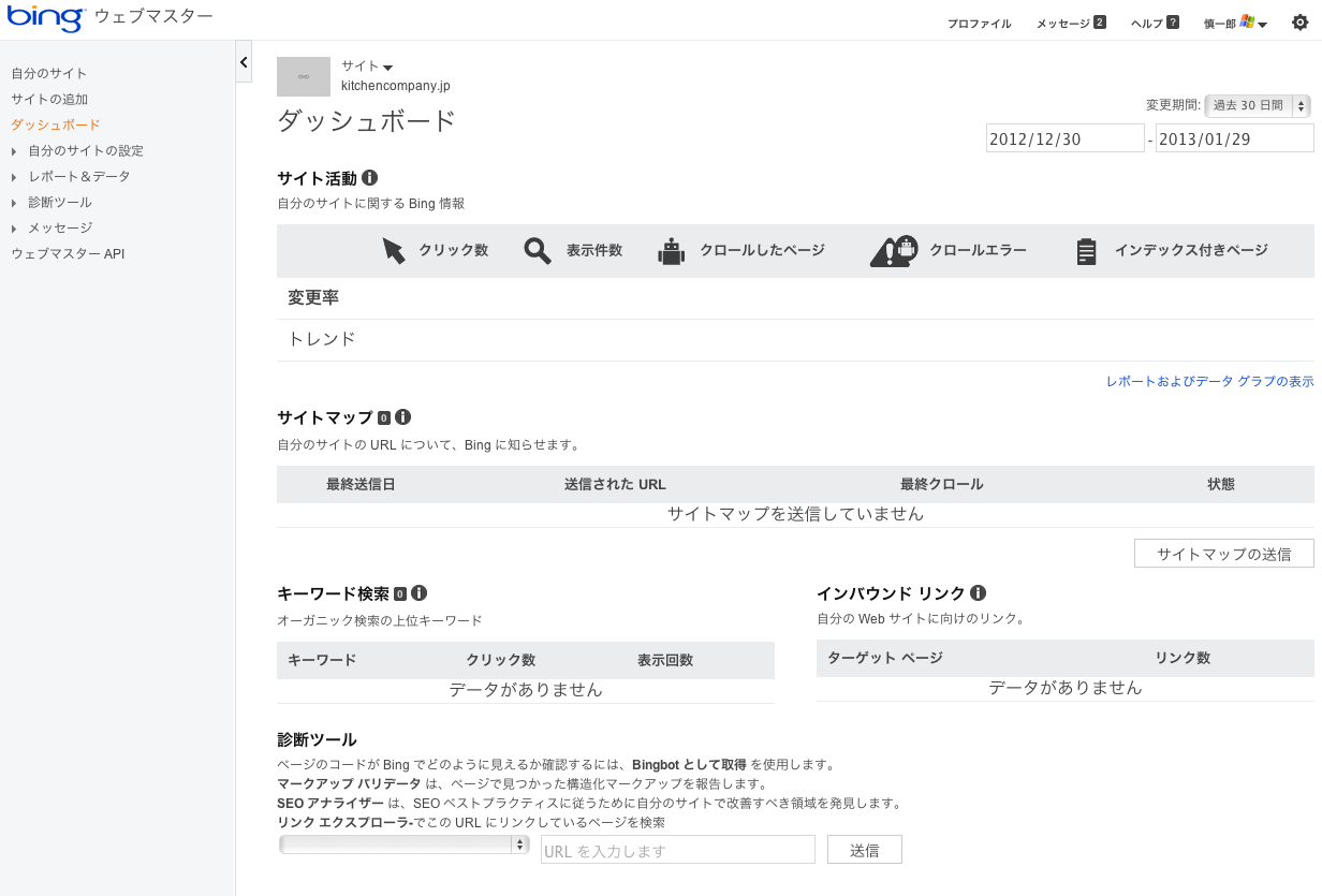 スクリーンショット 2013-02-01 22.08.02