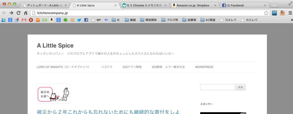 スクリーンショット 2013-03-13 17.55.28