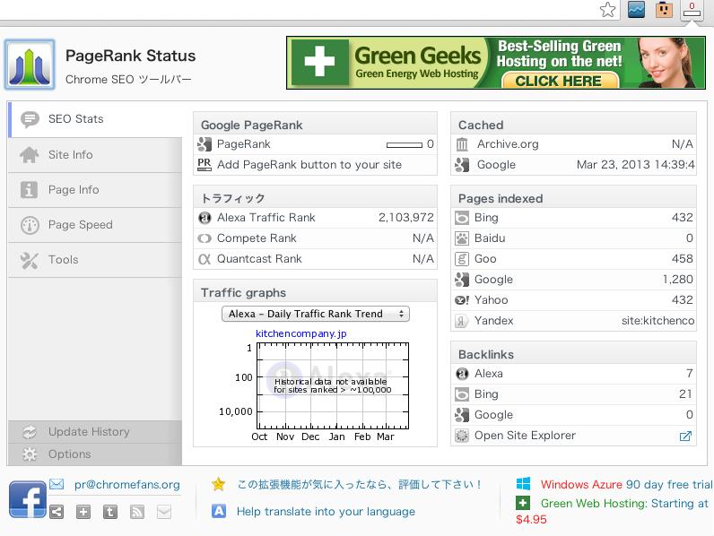 スクリーンショット 2013-04-01 23.10.38
