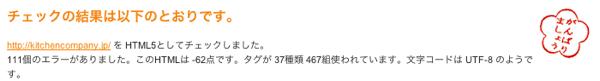 スクリーンショット 2013 08 06 16 59 37