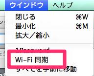 1PasswordでWi-Fiで同期する